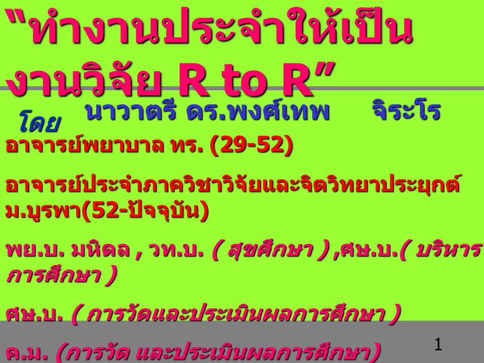 ทำงานประจำให้เป็นงานวิจัย R to R