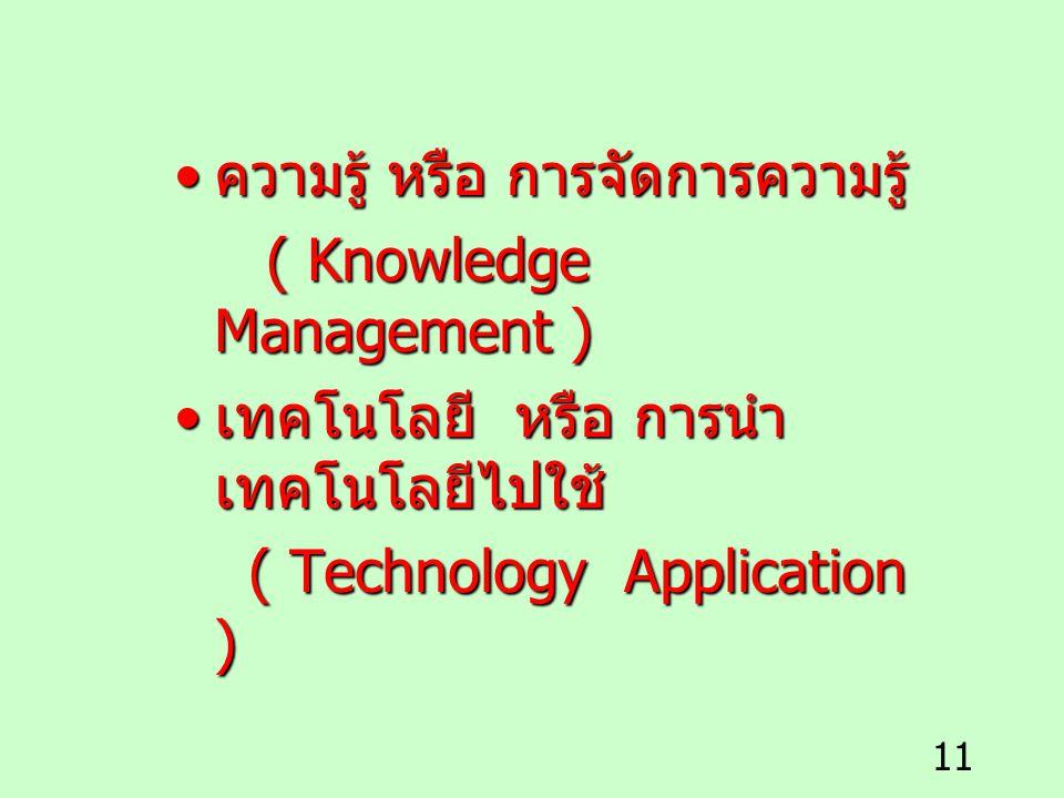 ความรู้ หรือ การจัดการความรู้