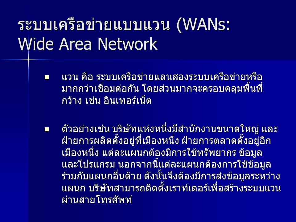 ระบบเครือข่ายแบบแวน (WANs: Wide Area Network
