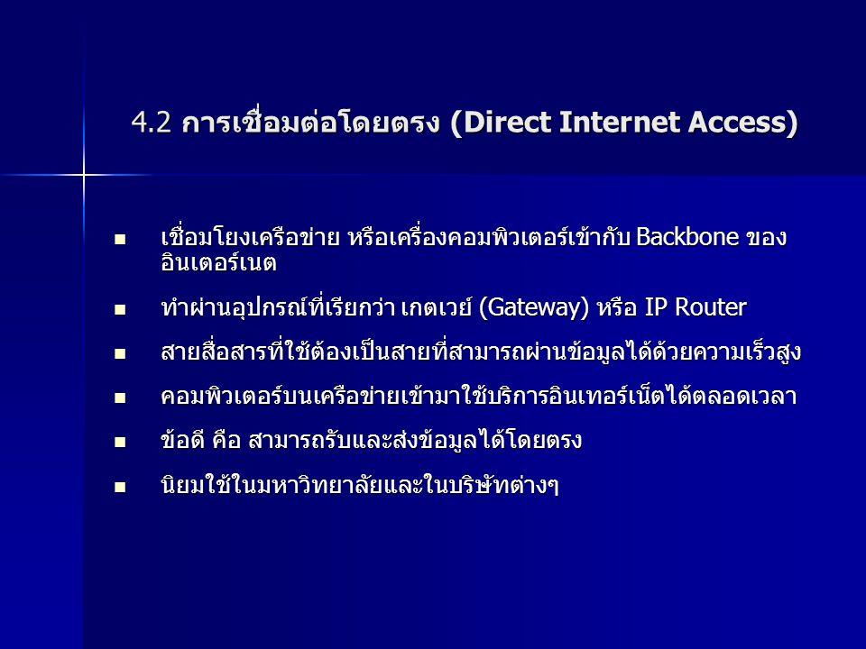 4.2 การเชื่อมต่อโดยตรง (Direct Internet Access)