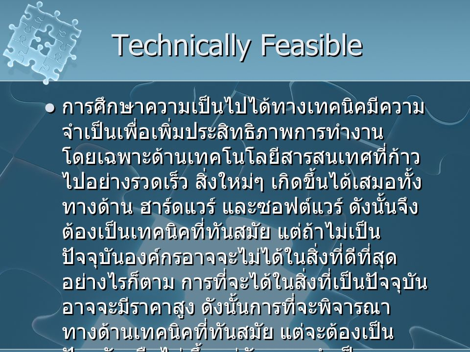 Technically Feasible