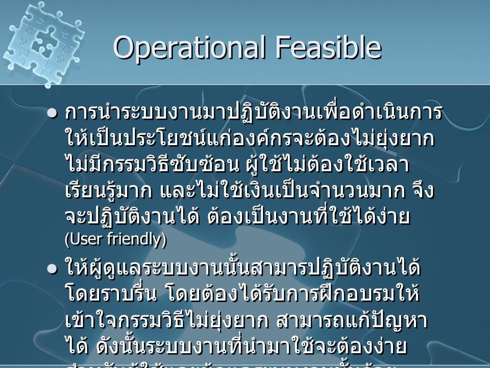 Operational Feasible