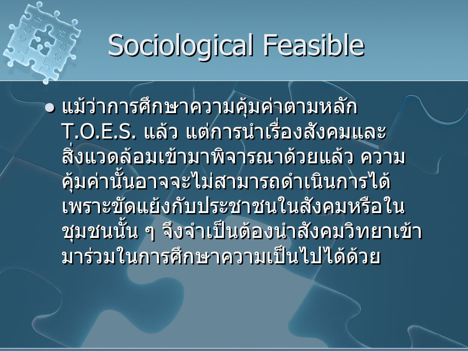 Sociological Feasible
