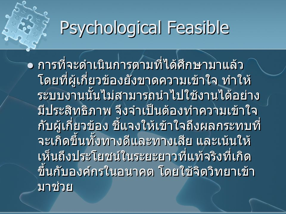 Psychological Feasible