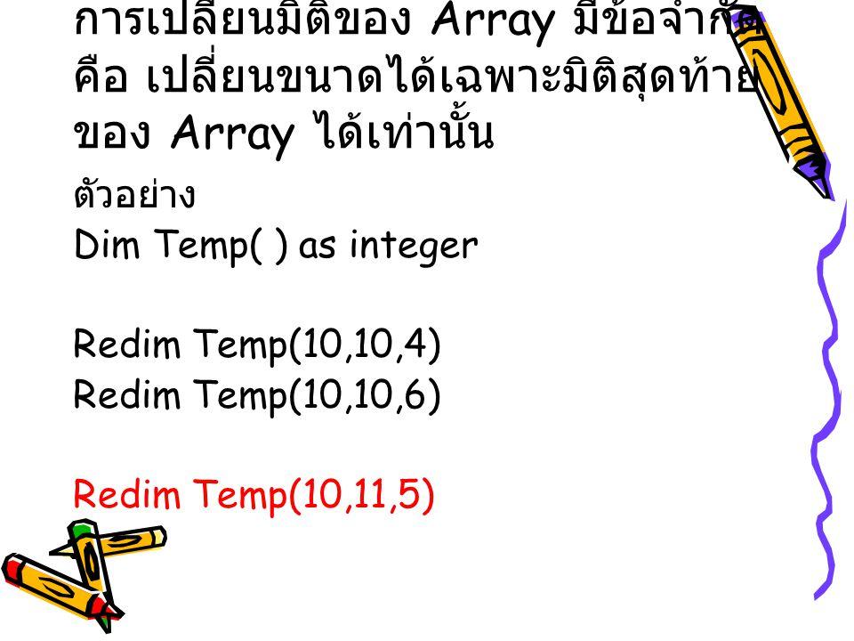การเปลี่ยนมิติของ Array มีข้อจำกัดคือ เปลี่ยนขนาดได้เฉพาะมิติสุดท้ายของ Array ได้เท่านั้น