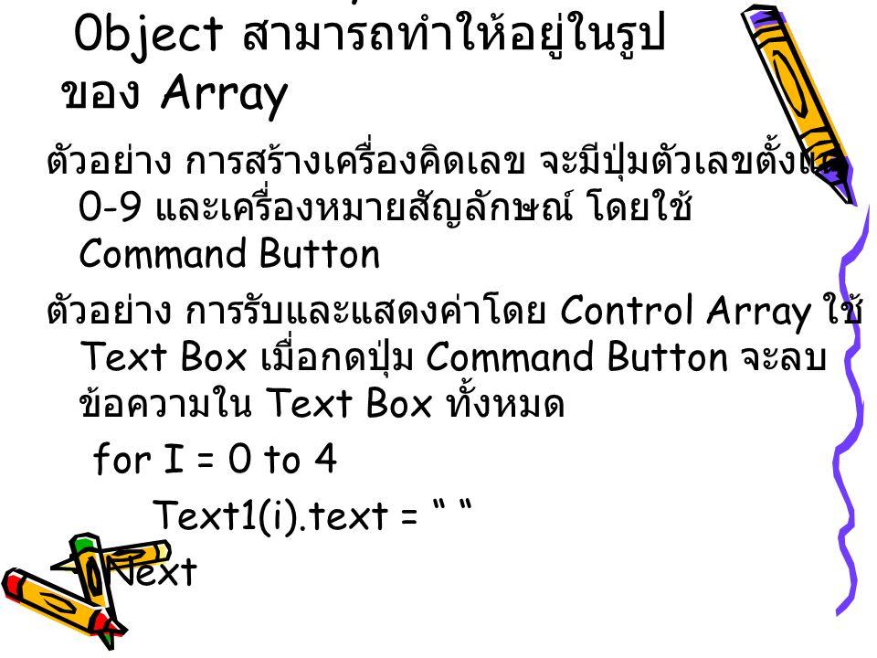 Control Array คือ 0bject สามารถทำให้อยู่ในรูปของ Array