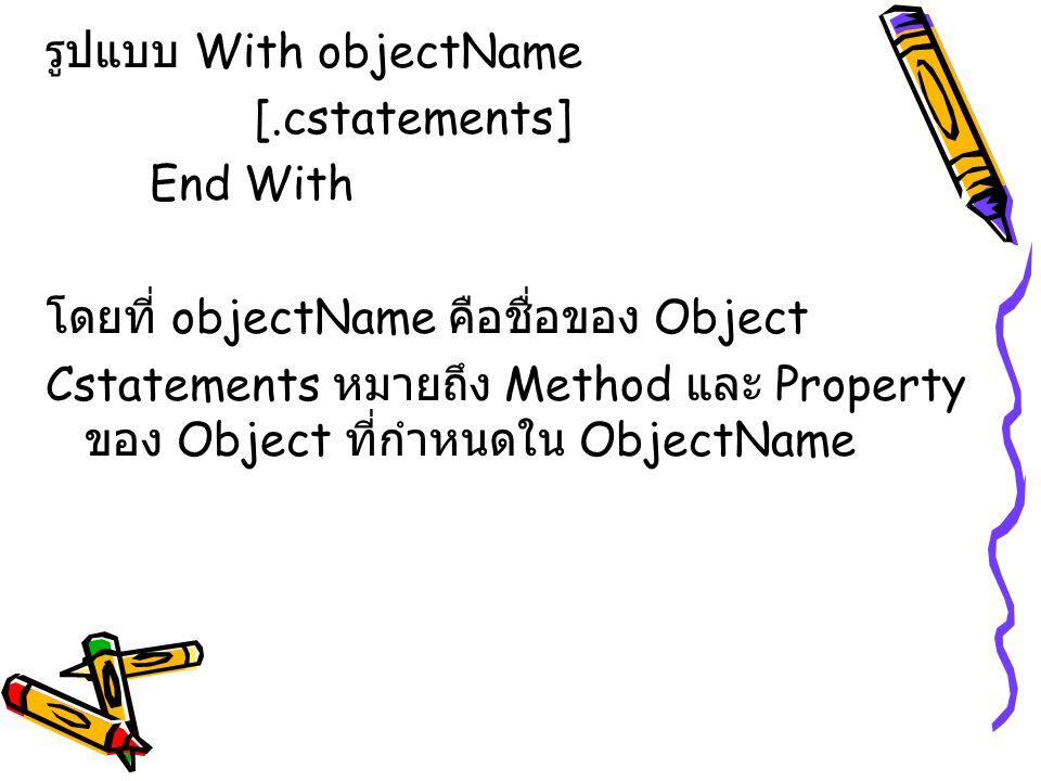 รูปแบบ With objectName