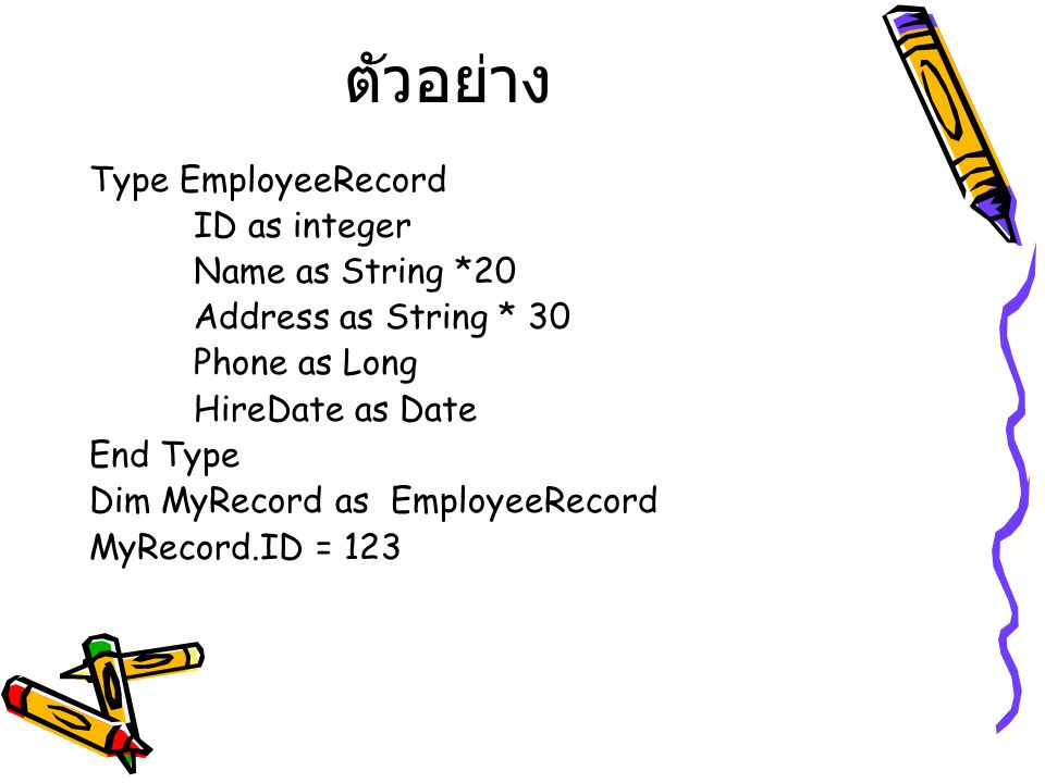 ตัวอย่าง Type EmployeeRecord ID as integer Name as String *20