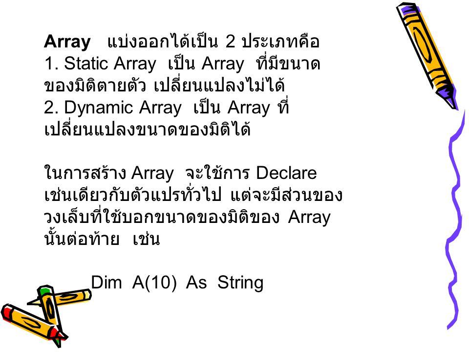 Array แบ่งออกได้เป็น 2 ประเภทคือ
