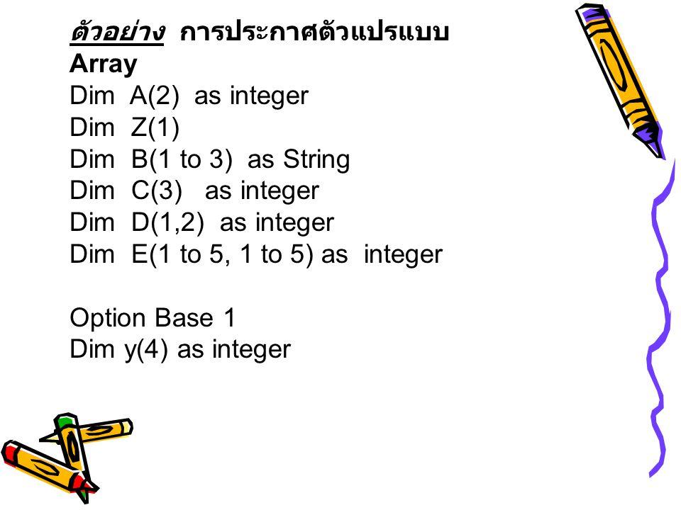 ตัวอย่าง การประกาศตัวแปรแบบ Array