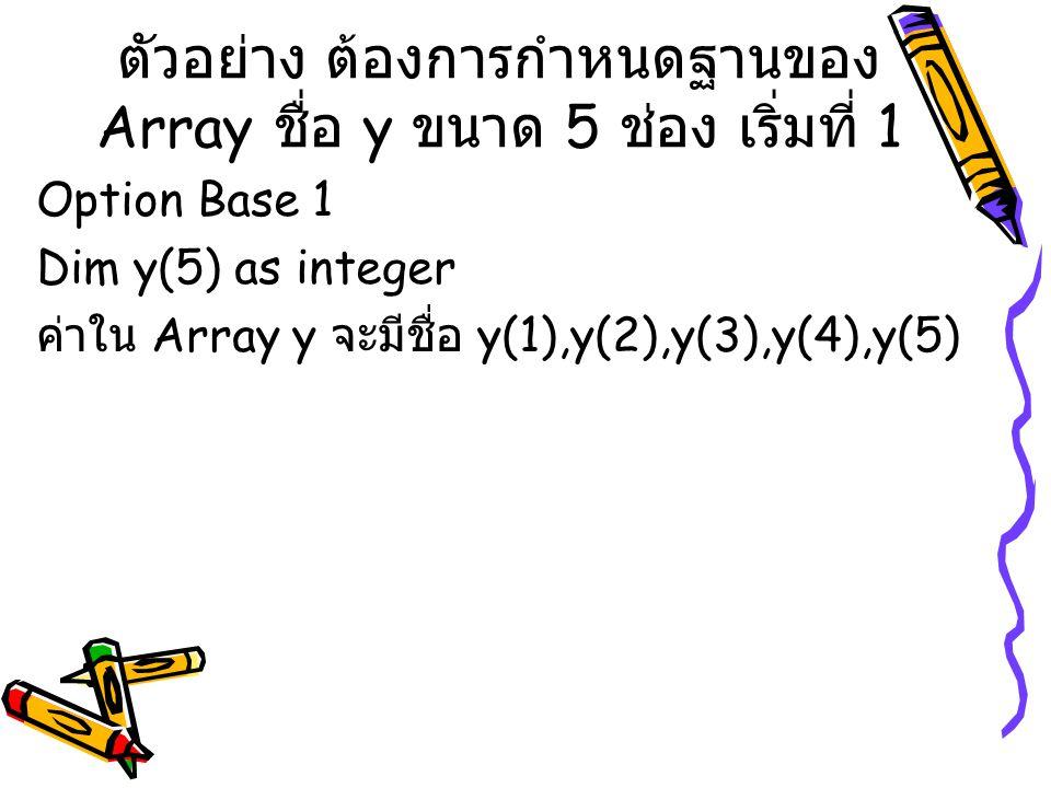 ตัวอย่าง ต้องการกำหนดฐานของ Array ชื่อ y ขนาด 5 ช่อง เริ่มที่ 1