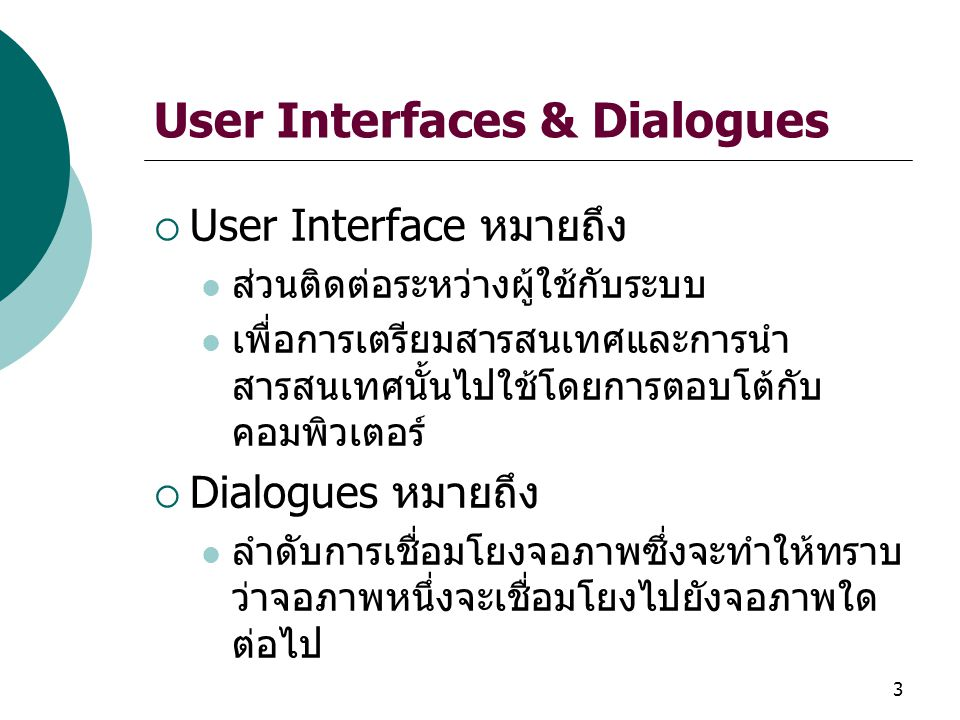 User Interfaces & Dialogues