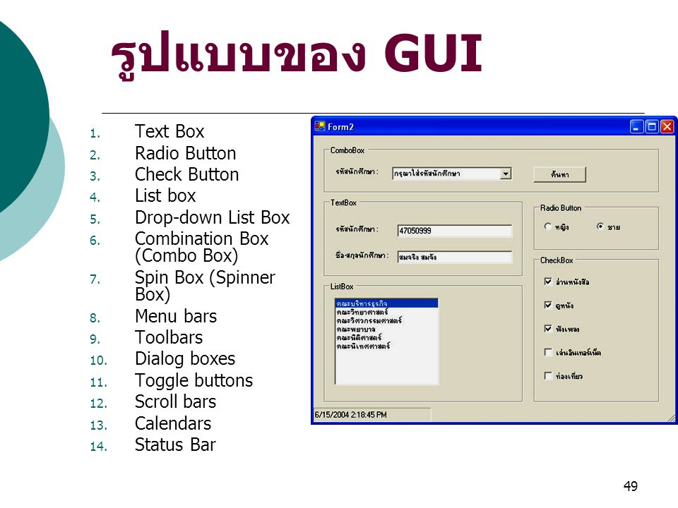 รูปแบบของ GUI Text Box Radio Button Check Button List box