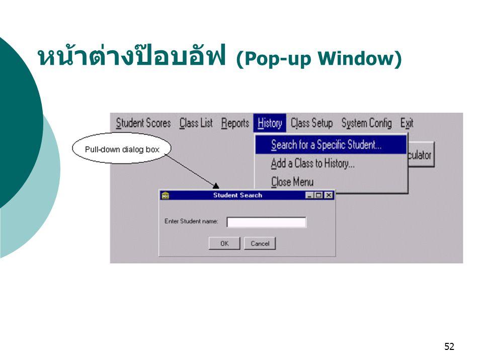 หน้าต่างป๊อบอัฟ (Pop-up Window)