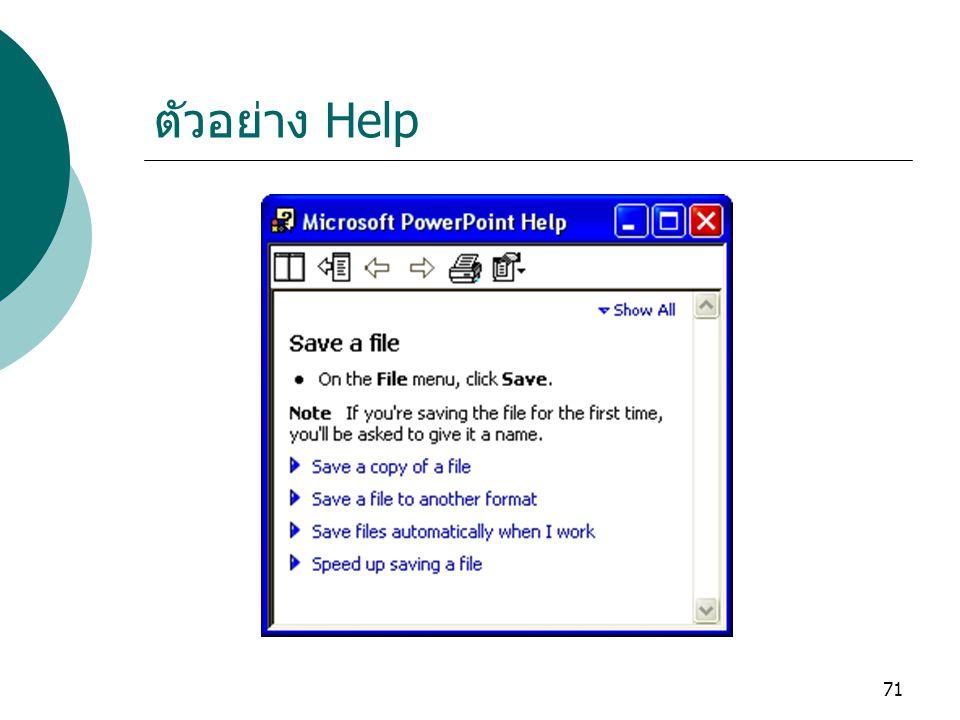 ตัวอย่าง Help