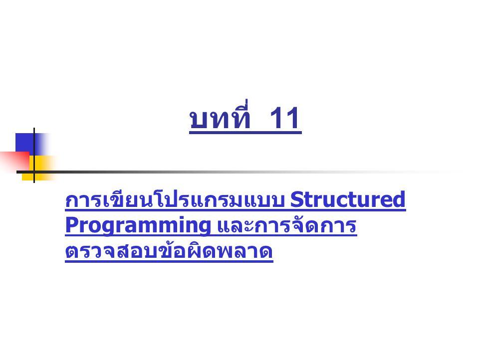 บทที่ 11 การเขียนโปรแกรมแบบ Structured Programming และการจัดการตรวจสอบข้อผิดพลาด
