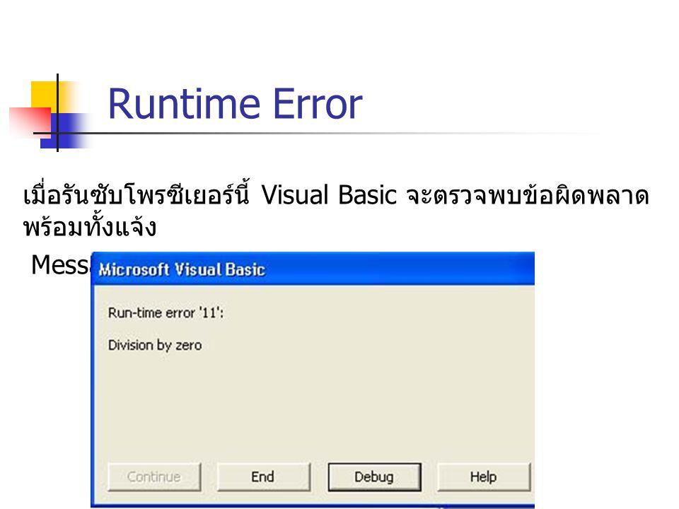 Runtime Error เมื่อรันซับโพรซีเยอร์นี้ Visual Basic จะตรวจพบข้อผิดพลาด พร้อมทั้งแจ้ง.