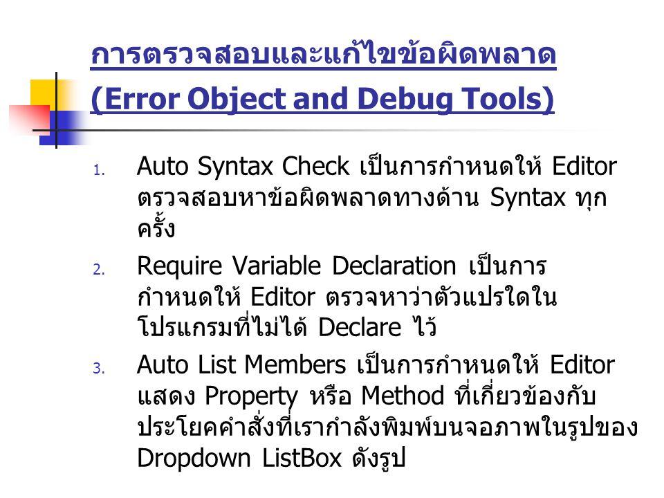 การตรวจสอบและแก้ไขข้อผิดพลาด (Error Object and Debug Tools)