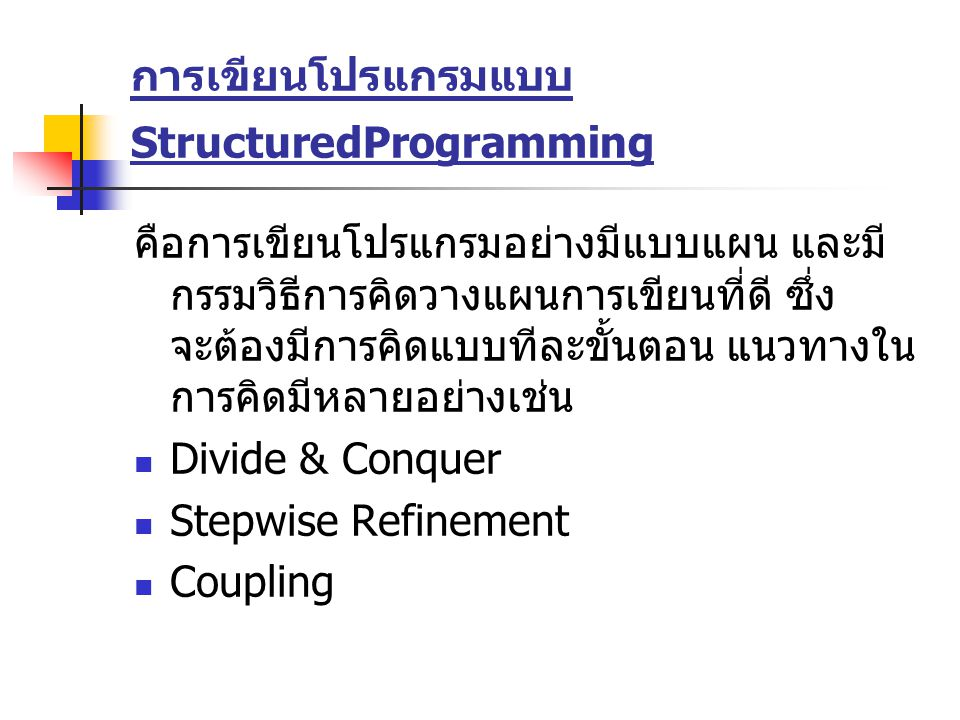 การเขียนโปรแกรมแบบ StructuredProgramming