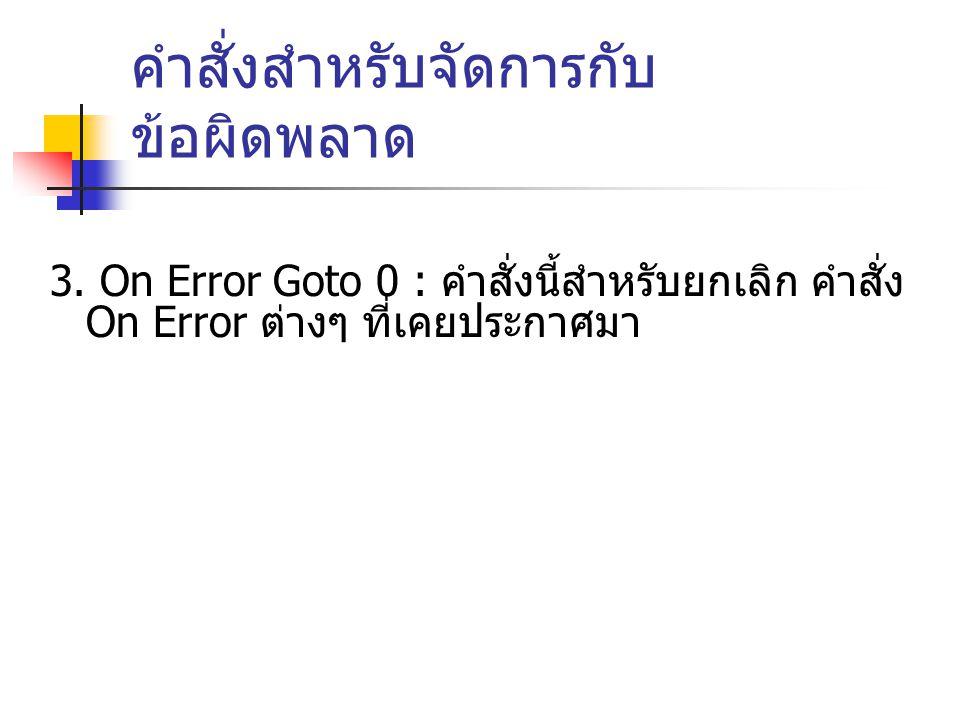 คำสั่งสำหรับจัดการกับข้อผิดพลาด