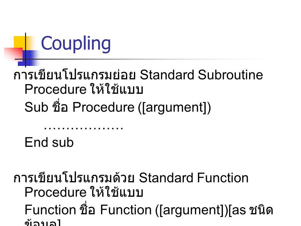 Coupling การเขียนโปรแกรมย่อย Standard Subroutine Procedure ให้ใช้แบบ