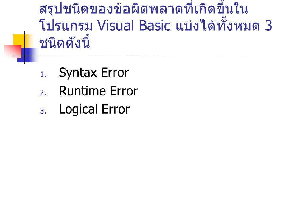 สรุปชนิดของข้อผิดพลาดที่เกิดขึ้นในโปรแกรม Visual Basic แบ่งได้ทั้งหมด 3 ชนิดดังนี้