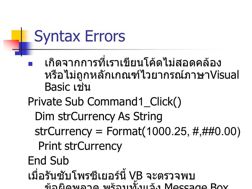 Syntax Errors เกิดจากการที่เราเขียนโค้ดไม่สอดคล้อง หรือไม่ถูกหลักเกณฑ์ไวยากรณ์ภาษาVisual Basic เช่น.