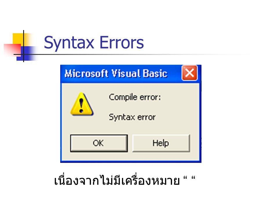 Syntax Errors เนื่องจากไม่มีเครื่องหมาย