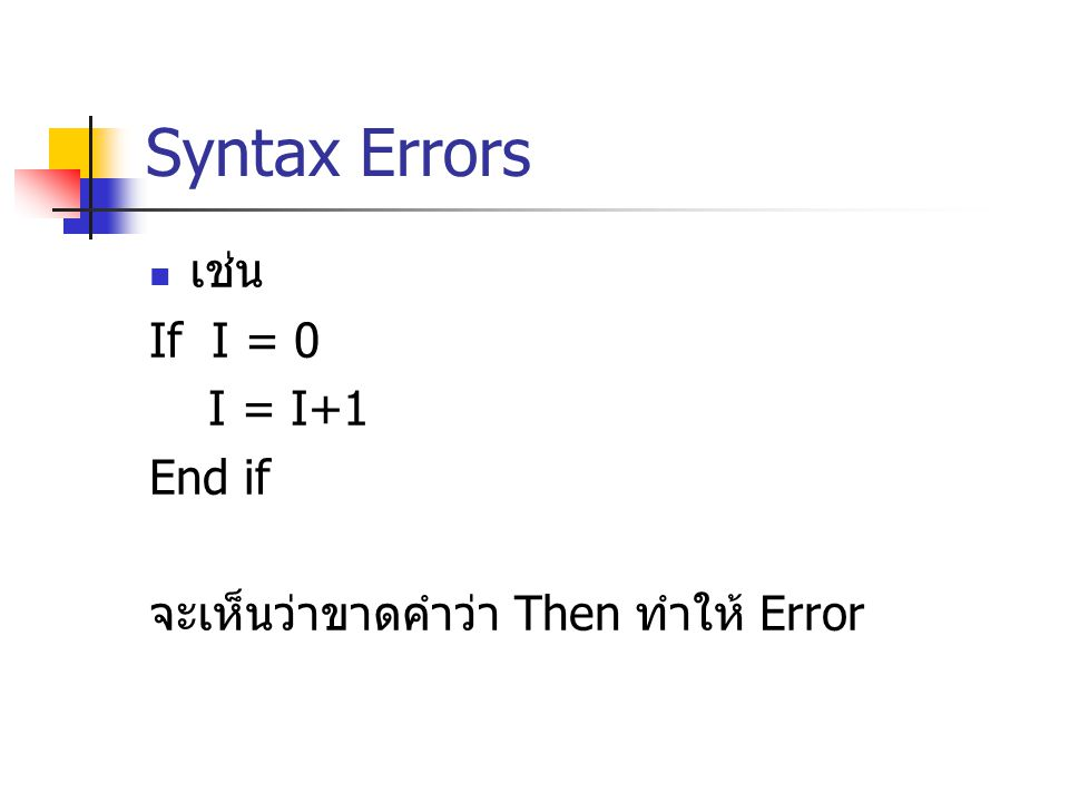 Syntax Errors เช่น If I = 0 I = I+1 End if