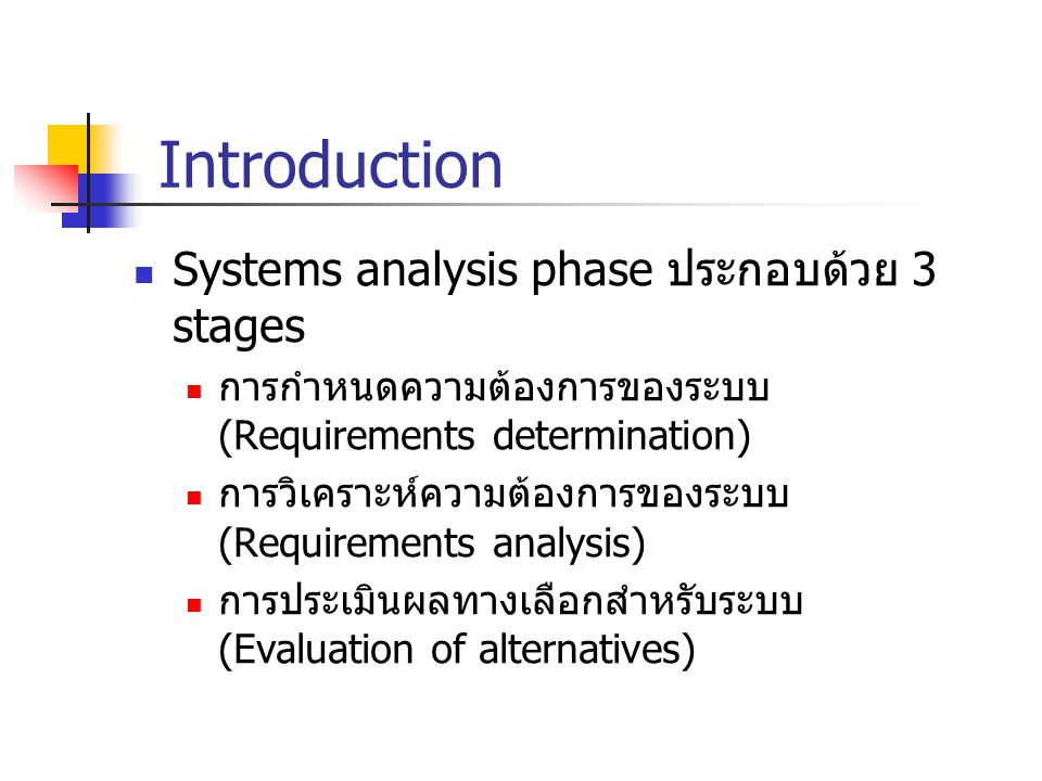 Introduction Systems analysis phase ประกอบด้วย 3 stages