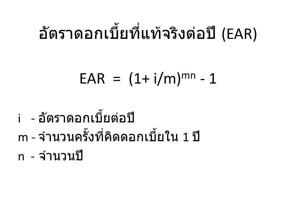 อัตราดอกเบี้ยที่แท้จริงต่อปี (EAR)