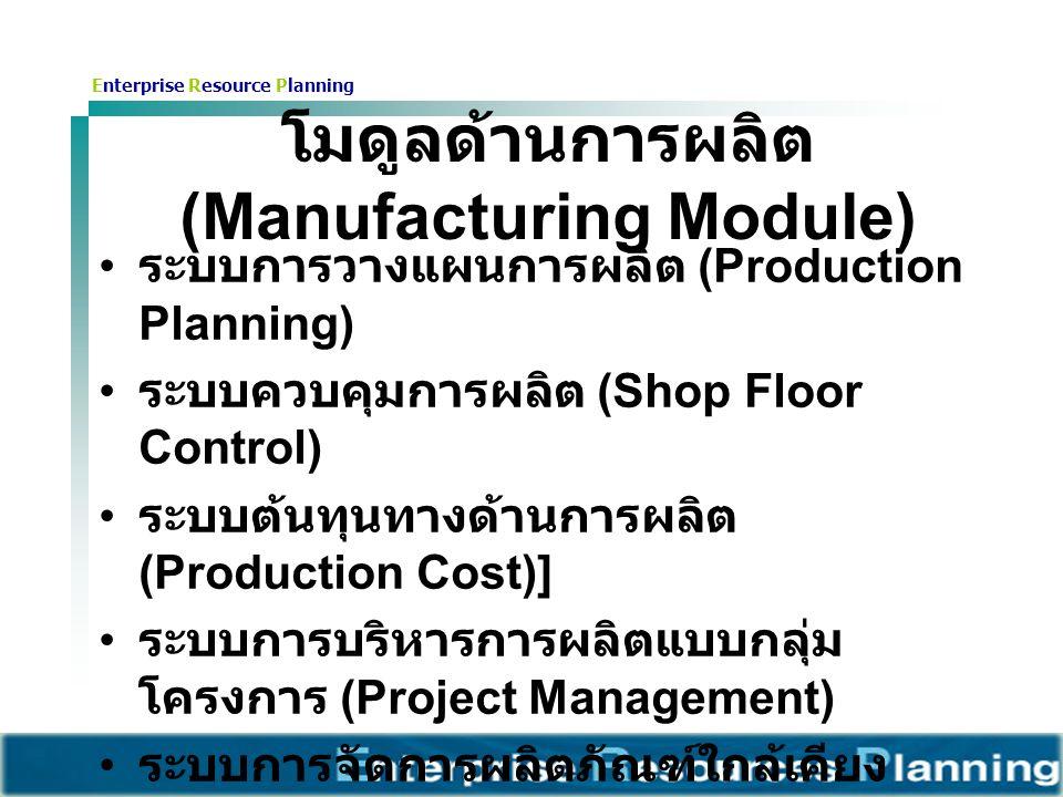 โมดูลด้านการผลิต (Manufacturing Module)