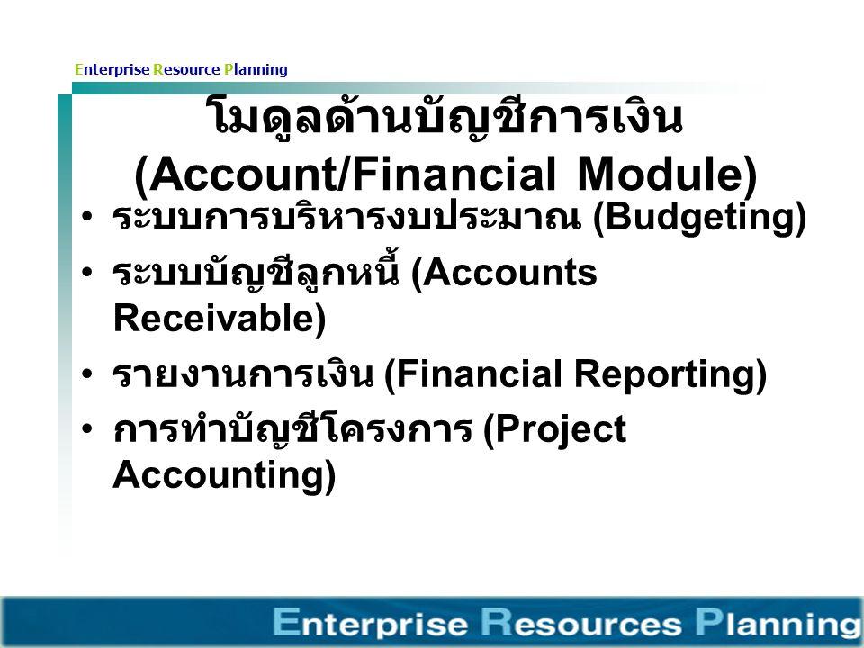 โมดูลด้านบัญชีการเงิน (Account/Financial Module)