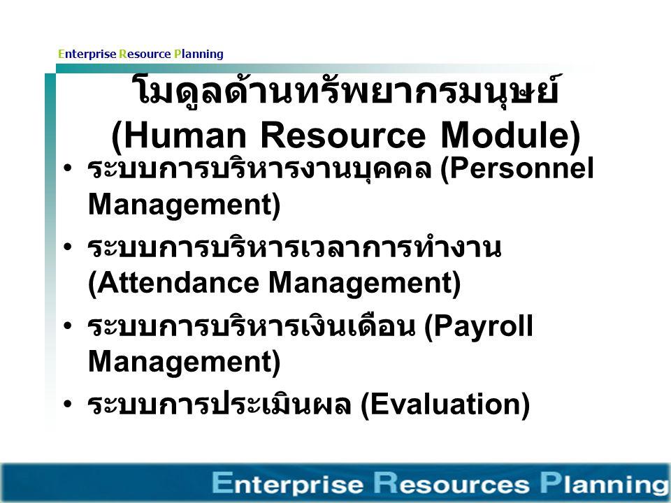 โมดูลด้านทรัพยากรมนุษย์ (Human Resource Module)