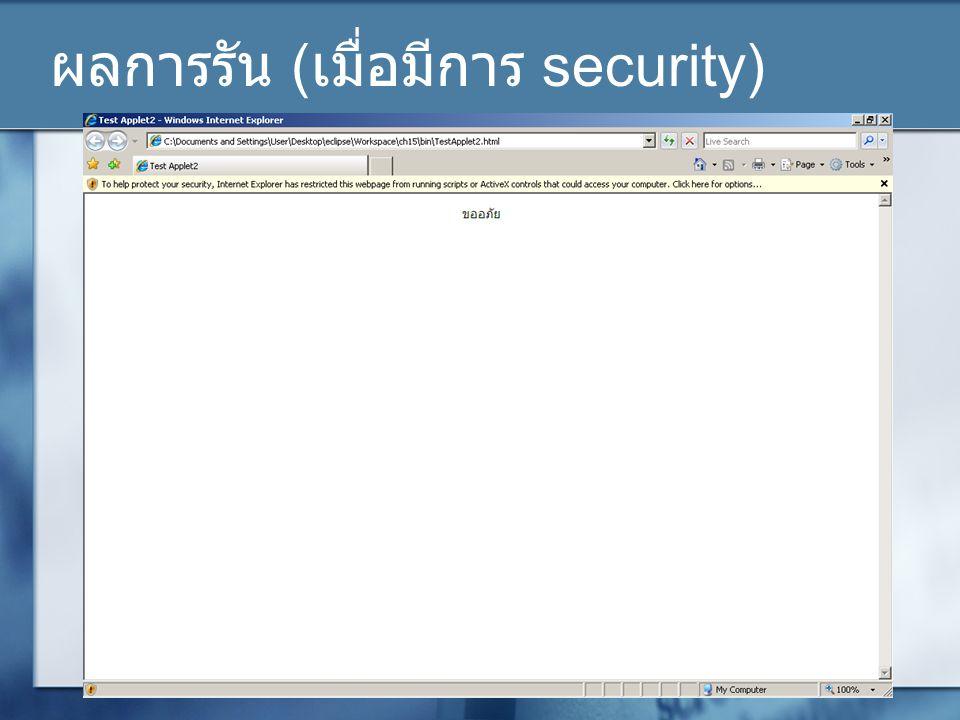 ผลการรัน (เมื่อมีการ security)