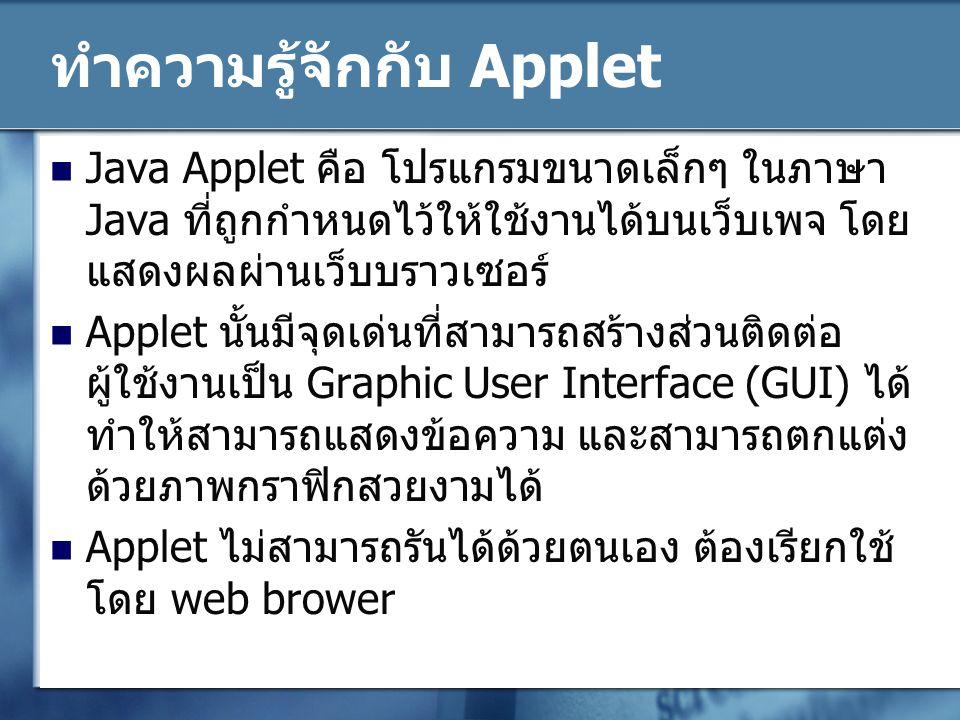 ทำความรู้จักกับ Applet