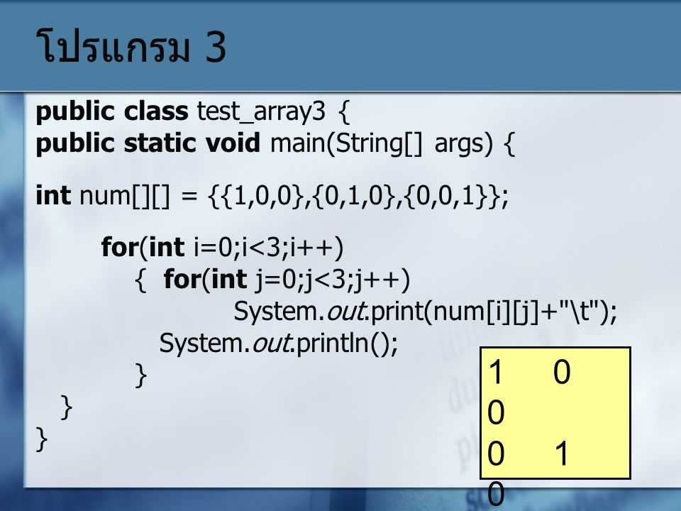 โปรแกรม 3 1 0 0 0 1 0 0 0 1 public class test_array3 {