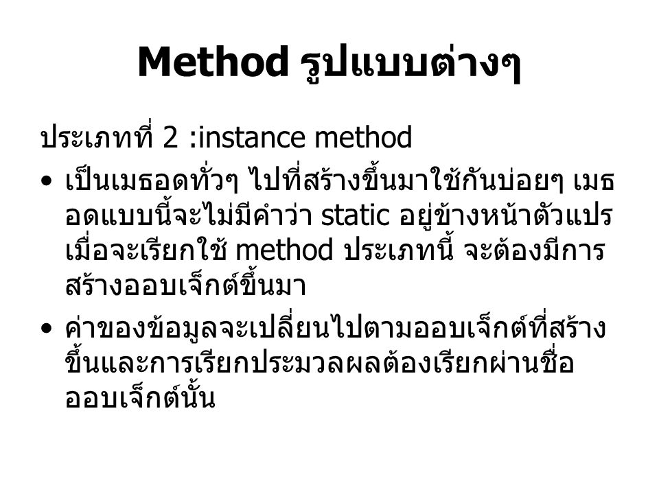 Method รูปแบบต่างๆ ประเภทที่ 2 :instance method