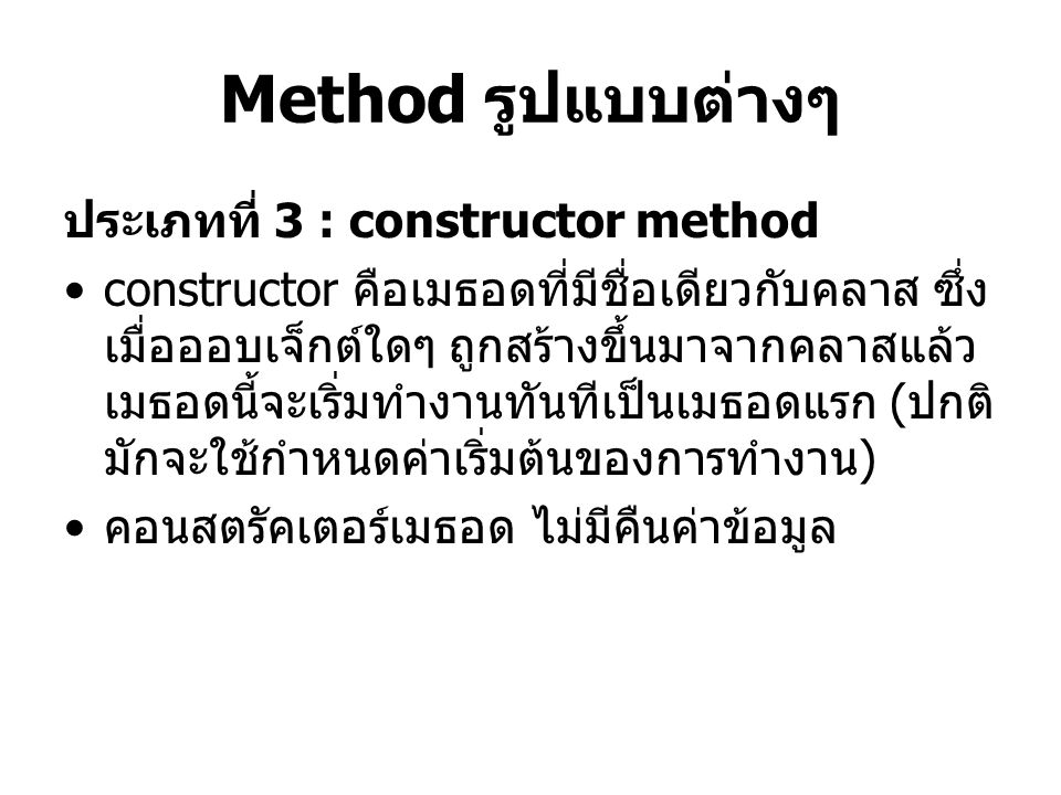 Method รูปแบบต่างๆ ประเภทที่ 3 : constructor method