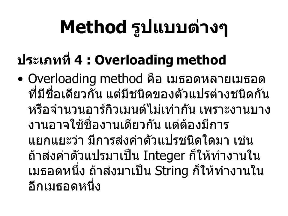 Method รูปแบบต่างๆ ประเภทที่ 4 : Overloading method