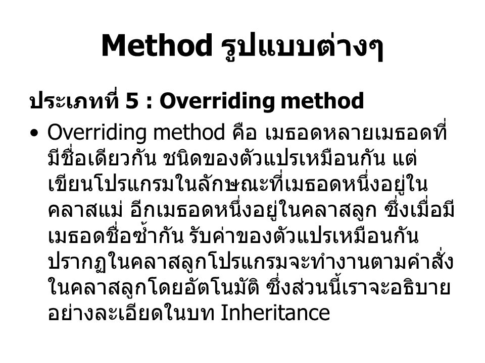 Method รูปแบบต่างๆ ประเภทที่ 5 : Overriding method