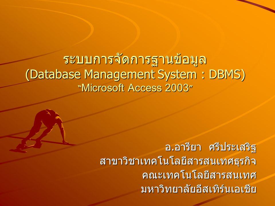 ระบบการจัดการฐานข้อมูล (Database Management System : DBMS) Microsoft Access 2003