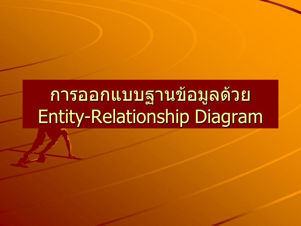 การออกแบบฐานข้อมูลด้วย Entity-Relationship Diagram