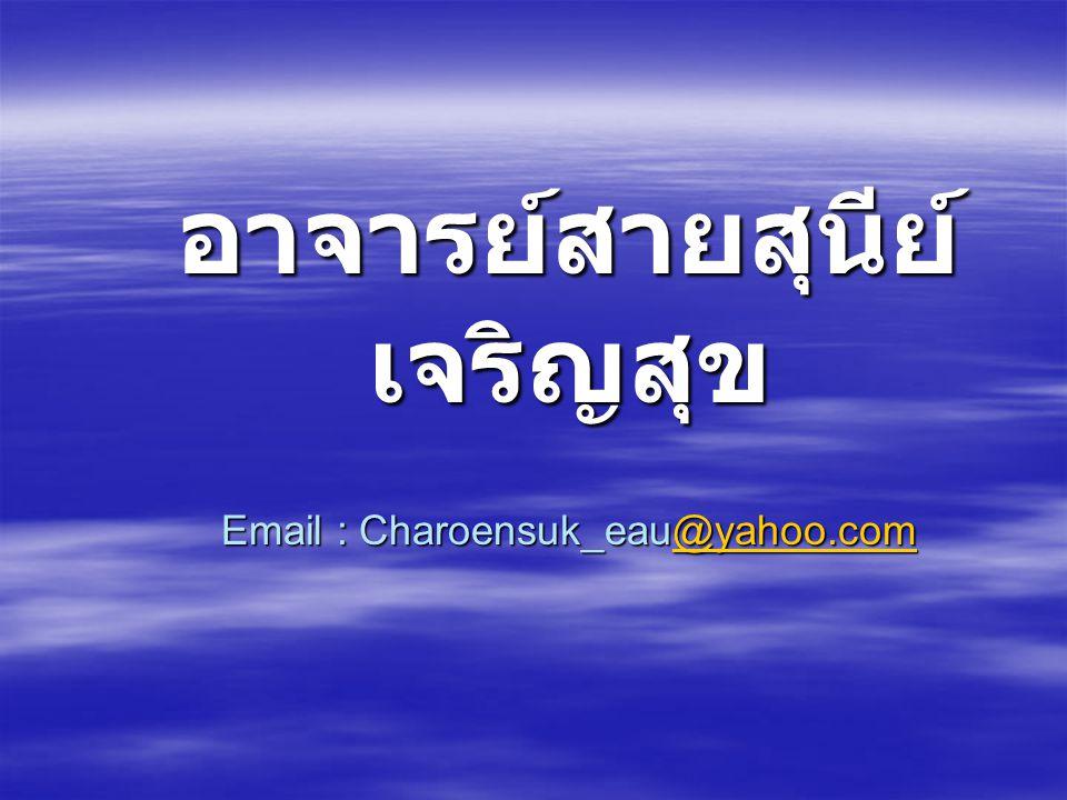 อาจารย์สายสุนีย์ เจริญสุข Email : Charoensuk_eau@yahoo.com