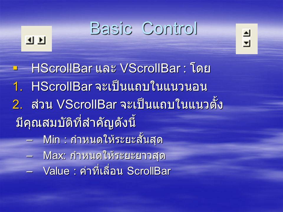 Basic Control HScrollBar และ VScrollBar : โดย