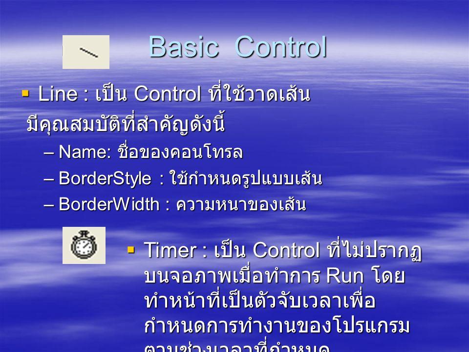 Basic Control Line : เป็น Control ที่ใช้วาดเส้น