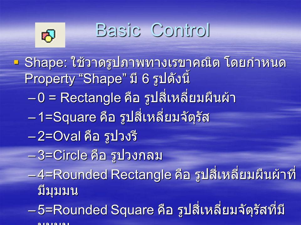 Basic Control Shape: ใช้วาดรูปภาพทางเรขาคณิต โดยกำหนด Property Shape มี 6 รูปดังนี้ 0 = Rectangle คือ รูปสี่เหลี่ยมผืนผ้า.