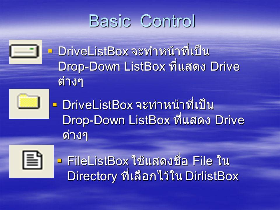 Basic Control DriveListBox จะทำหน้าที่เป็น Drop-Down ListBox ที่แสดง Drive ต่างๆ.