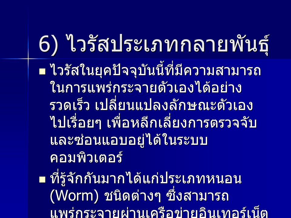 6) ไวรัสประเภทกลายพันธุ์