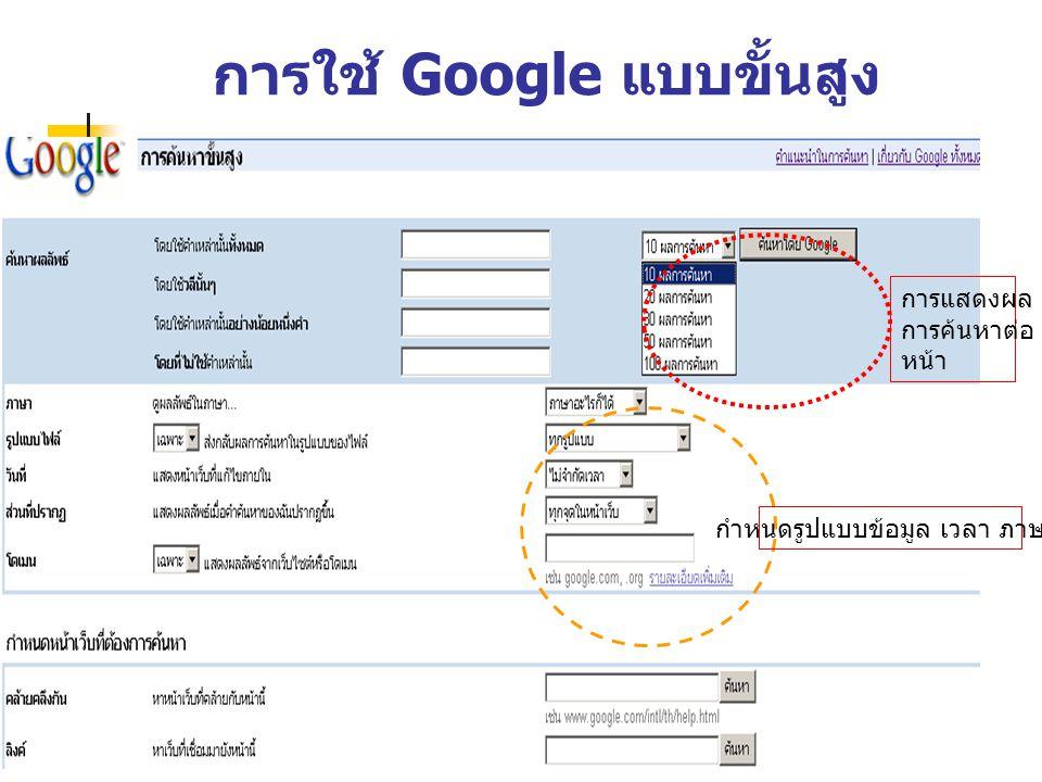 การใช้ Google แบบขั้นสูง